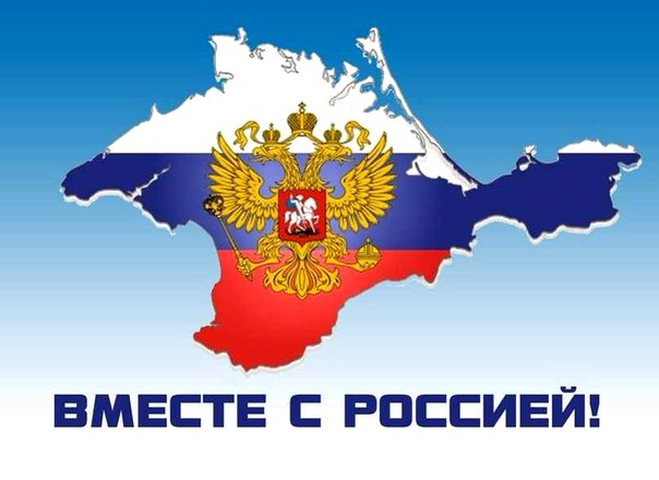 http://zadat-vopros-putinu.ru/i/Krym-vmeste-s-Rossiej.jpg